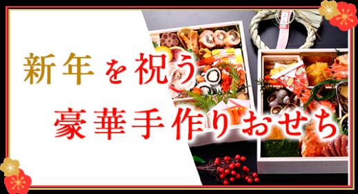 新年を祝う。豪華手作りおせち
